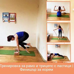 Тренировка за рамо и трицепс с ластици | Финишър за корем