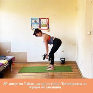 30 минутна Табата за цяло тяло | Тренировка за горене на мазнини