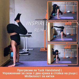Прогресии за Tuck Handstand | Упражнения за скок с два крака в стойка на ръце | Мобилност за китки